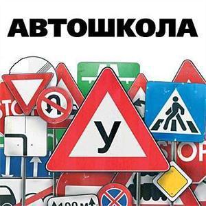 Автошколы Брейтово
