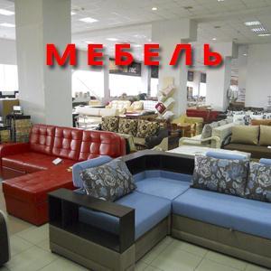 Магазины мебели Брейтово