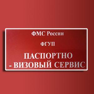 Паспортно-визовые службы Брейтово