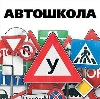 Автошколы в Брейтово