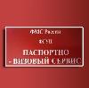 Паспортно-визовые службы в Брейтово