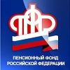 Пенсионные фонды в Брейтово
