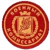 Военкоматы, комиссариаты в Брейтово