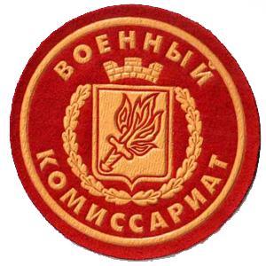 Военкоматы, комиссариаты Брейтово